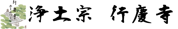 行慶寺ホームページ